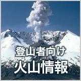 登山者向け火山情報