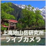上高地山岳研究所ライブカメラ