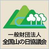 全国「山の日」協議会