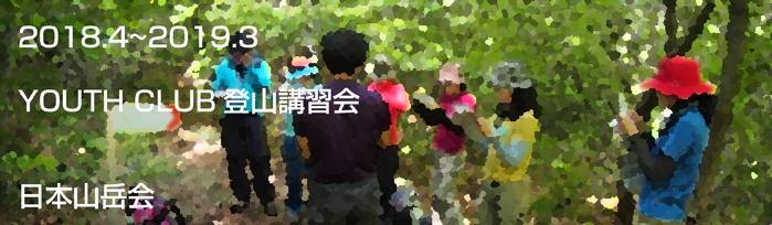YOUTH CLUB登山講習会
