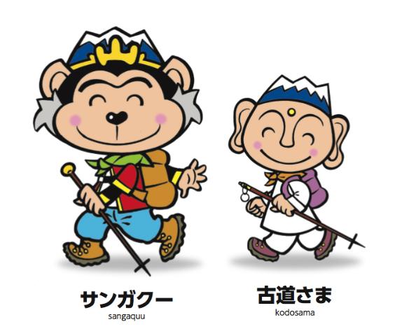 古道キャラクター