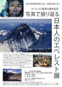 エベレスト50周年記念展示会